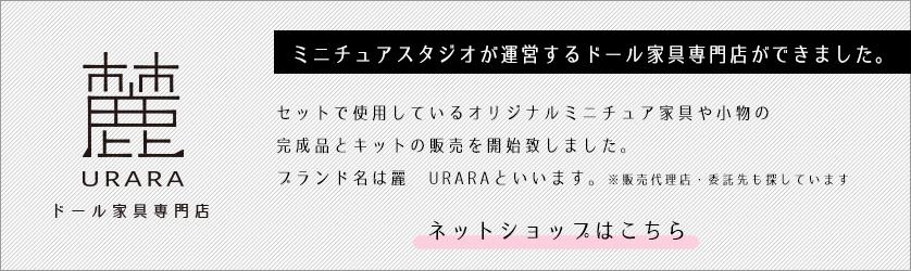 ドール家具専門店麗 URARA うららが開店致しました!