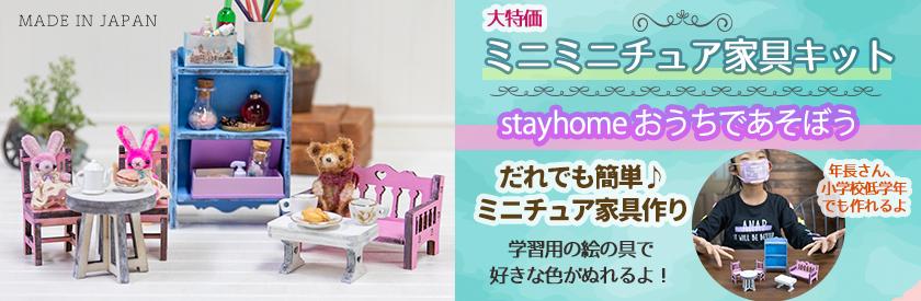 おうち時間 Stay Home ミニミニ家具キット
