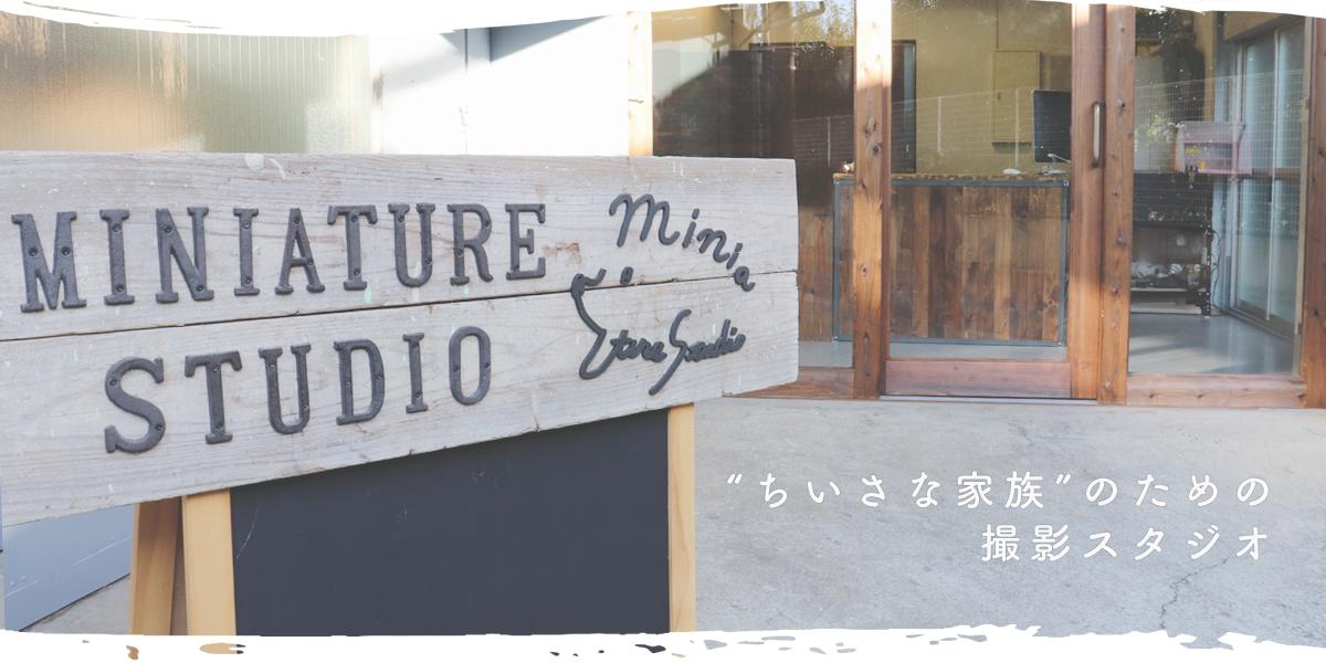 small world ミニチュアスタジオ